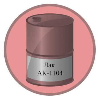 Лак АК-1104