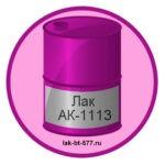 Лак АК-1113