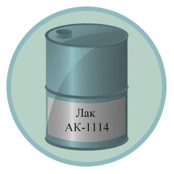 Лак АК-1114