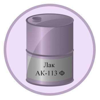 Лак АК-113 Ф