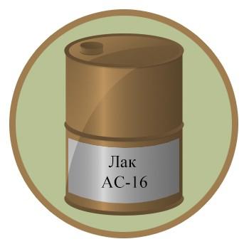 Лак АС-16