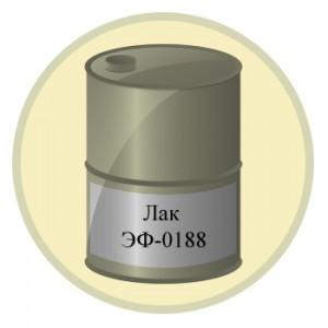 Лак ЭФ-0188
