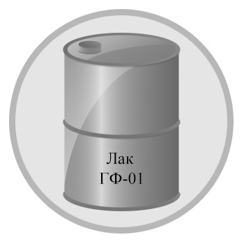 Лак ГФ-01