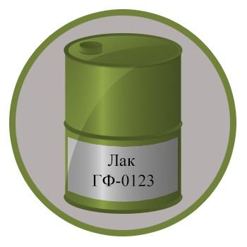 Лак ГФ-0123
