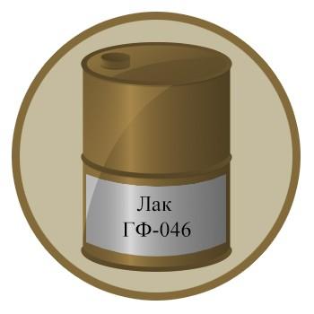 Лак ГФ-046