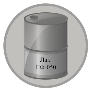 Лак ГФ-050