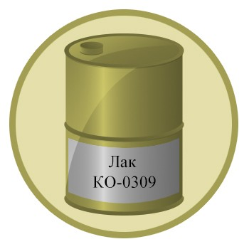 Лак КО-0309