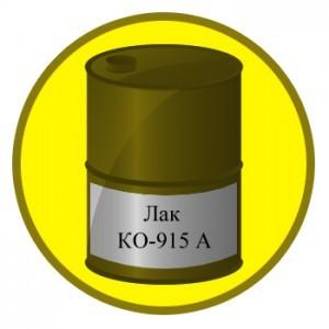 Лак КО-915 А