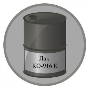 Лак КО-916 К