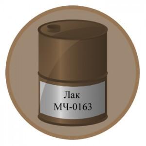 Лак МЧ-0163