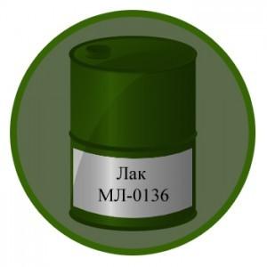 Лак МЛ-0136