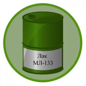 Лак МЛ-133