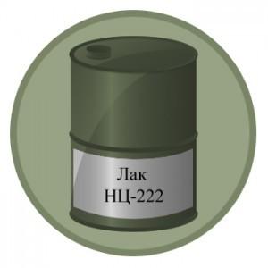 Лак НЦ-222