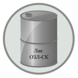 Лак ОЗЛ-СК