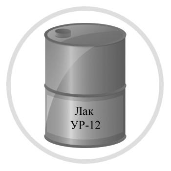 Лак УР-12
