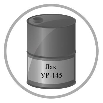 Лак УР-145