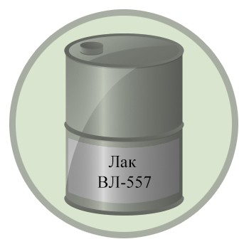 Лак ВЛ-557