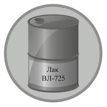 Лак ВЛ-725
