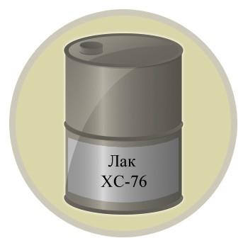 Лак ХС-76