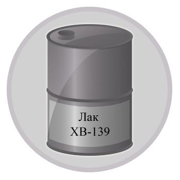 Лак ХВ-139