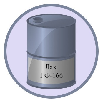 Лак ГФ-166