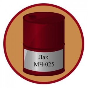 Лак МЧ-025