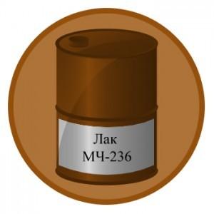 Лак МЧ-236