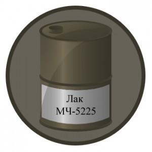 Лак МЧ-5225