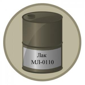 Лак МЛ-0110
