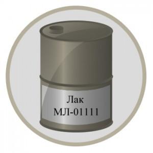 Лак МЛ-01111