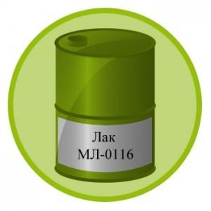 Лак МЛ-0116