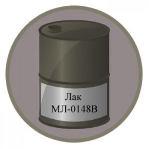 Лак МЛ-0148В