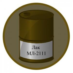 Лак МЛ-2111