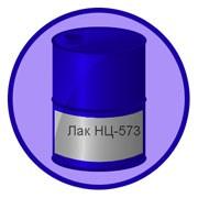 Лак НЦ-573