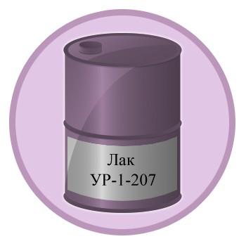 Лак УР-1-207