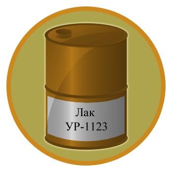 Лак УР-1123