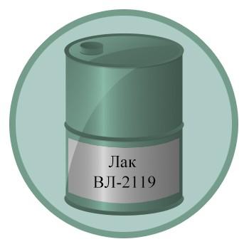 Лак ВЛ-2119