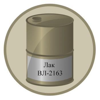 Лак ВЛ-2163