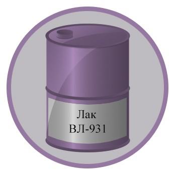 Лак ВЛ-931