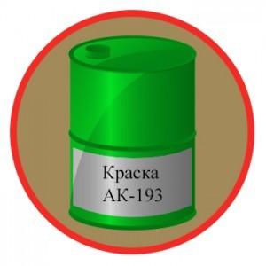 Краска АК-193