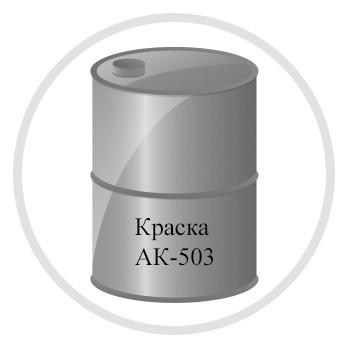 Краска АК-503