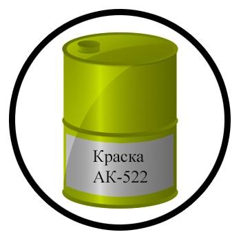 Краска АК-522