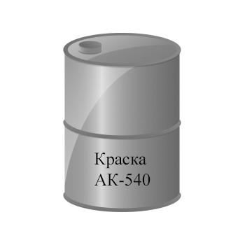 Краска АК-540