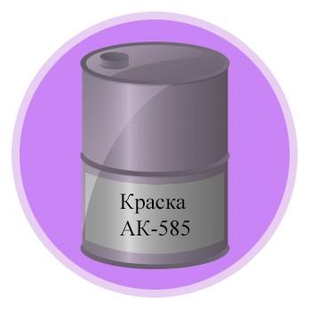 Краска АК-585