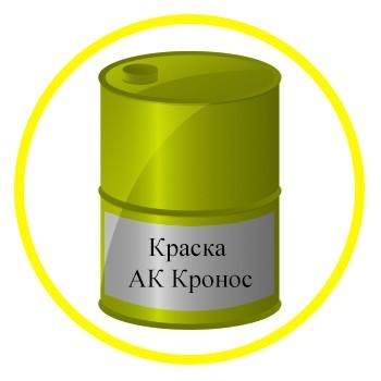 Краска АК Кронос