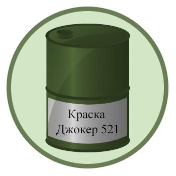 Краска Джокер 521