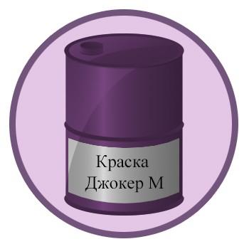 Краска Джокер М