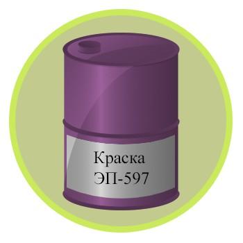 Краска ЭП-597