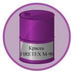 Краска FIRETEX М-90