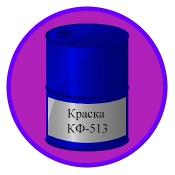 Краска КФ-513